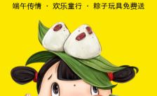 中国端午节儿童节促销活动宣传H5模板缩略图