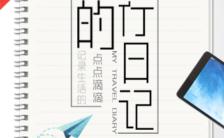 简约时尚高端大气旅行日记邀请函缩略图