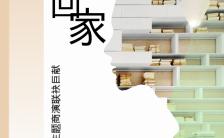 家居家电地推商演展会家装城开业新店开张产品推广宣传H5模板缩略图