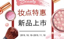 水彩粉化妆品元素浪漫鲜艳彩妆新品促销缩略图