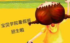 可爱卡通简约大气暑假班招生宣传邀请函缩略图
