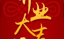 红色中国风火锅店开业大吉促销宣传H5模板缩略图
