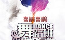 舞蹈培训舞蹈招生芭蕾舞街舞民族舞拉丁舞幼年班成人班考证班缩略图