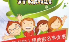 儿童英语培训辅导宣传H5电子模板缩略图
