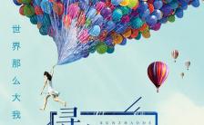 诗和远方蓝色简约气球旅游日记大气H5模板缩略图