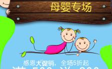 可爱卡通简约时尚个性母婴产品促销邀请函缩略图