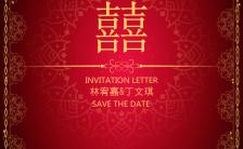 中国风红金动感高端浪漫高贵大气婚礼邀请函缩略图