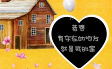 卡通炫彩明亮520的告白  老公对老婆说  情人节h5模板缩略图