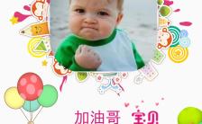 可爱儿童生日快乐成长纪念相册H5缩略图