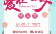 爱在七夕节日特惠促销情人节商品促销宣传推广模缩略图
