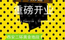 暖色斑点风格健身房开业宣传活动H5模板缩略图