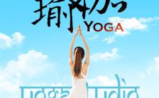 瑜伽会馆会员招募瑜伽课程招生活动H5模板缩略图