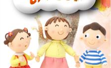 欢快卡通幼儿园开放日亲子日活动日家长会宣传模板缩略图