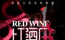 魅力红酒代理招商 葡萄酒品鉴H5模板缩略图