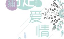 简约浪漫高端520七夕情人节双11光棍节告白情侣纪念册缩略图