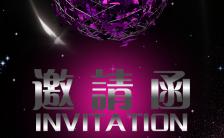 酷炫紫会议邀请函企业通用H5模板缩略图