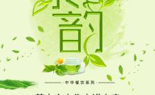 绿色田园风小清新茶文化讲座邀请函缩略图