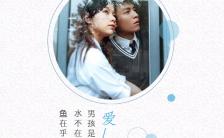 清新日系情侣旅游纪念相册H5模板缩略图