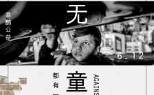世界无童工日宣传H5模板