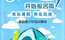 夏令营招生暑假火热招生野外训练招募H5模板缩略图