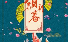 春节快乐恭贺新春喜迎新年锦鲤贺岁H5模板缩略图