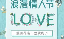 情人节花店活动宣传促销推广H5模板缩略图