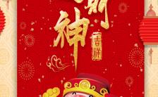 高端喜庆大年初五迎财神春节初五贺卡祝福缩略图