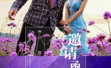 紫罗兰时尚浪漫婚礼邀请函H5模板缩略图