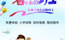 幼儿园开业招生宣传H5模板缩略图