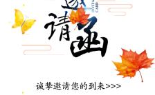 小清新简约枫叶课程展会同学会邀请函H5模板缩略图