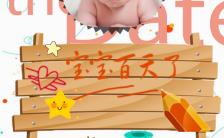 卡通宝宝百天邀请函H5模板