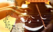高端大气开学季音乐班招生报名缩略图