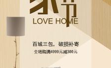 时尚简约木色家具家装修沙发新品上新H5模板缩略图