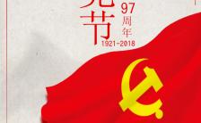 高端七一建党节党员党性宣传海报缩略图