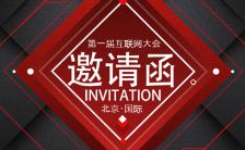 高端梦幻红时尚大气唯美黑红色调邀请函缩略图