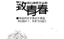 简约清新毕业季青春纪念册H5模板