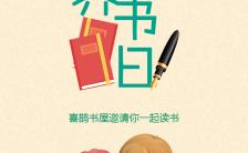 世界读书日书店活动推广宣传H5模板缩略图