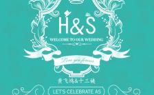 蒂芙尼蓝婚礼邀请函H5模板缩略图