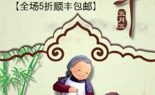 清新自然时尚简约端午粽子产品推广缩略图