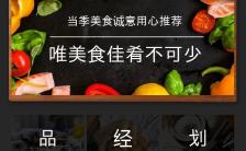 黑色质感大气美食餐厅推广H5模板缩略图