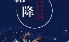 卡通中国传统节气霜降公益宣传H5模板