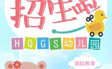 可爱俏皮时尚简约幼儿园补习班邀请函缩略图