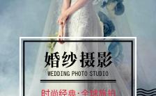 高端大气唯美婚纱摄影宣传推广H5模板缩略图