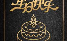 生日party邀请函H5模板缩略图