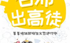 卡通漫画风格名师小黄人教育培训高端H5模板缩略图