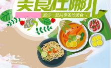 小清新美食推广H5模板缩略图