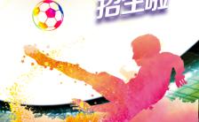 炫彩风足球训练营招生H5模板缩略图