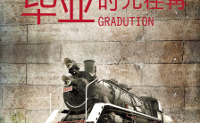 复古毕业季回忆相册H5模板缩略图