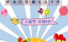 六一儿童节六一商场活动店铺活动宣传H5模板缩略图