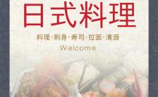 日本料理餐厅及产品介绍通用模板缩略图